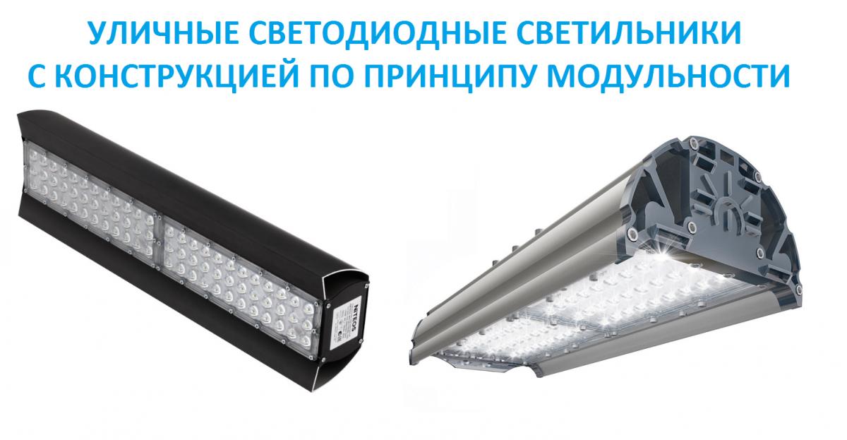Уличные светодиодные светильники петербург